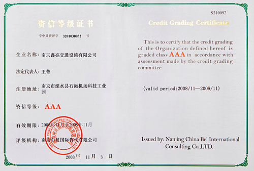 One credit rating certificate
